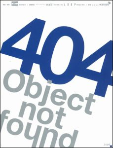 White book cover with blue number 404 and grey letters Object Not Found